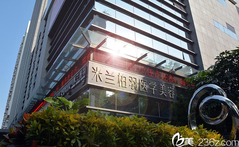 深圳米兰柏羽医疗美容整形医院