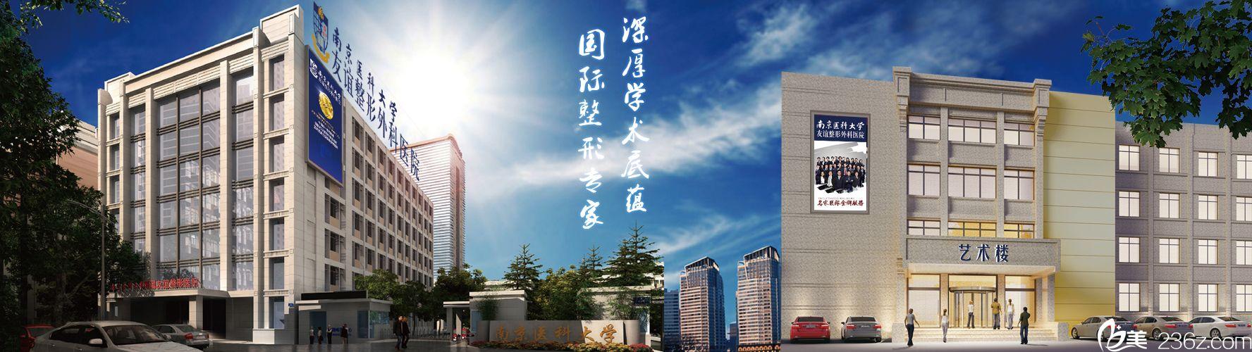 正规专业的南京医科大学友谊整形外科医院