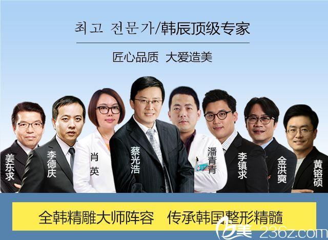 南京韩辰整形医院专家团队