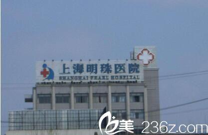 上海明珠医院胎记医学中心大楼
