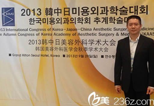 应邀参加韩中日美容外科学术大会