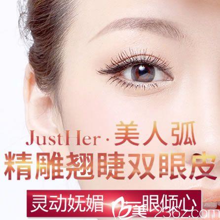 杭州珈禾整形双眼皮价格是多少钱?岁末钜惠价精微美眼术1980元起