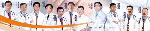 中国整形博士联盟强大的医生实力