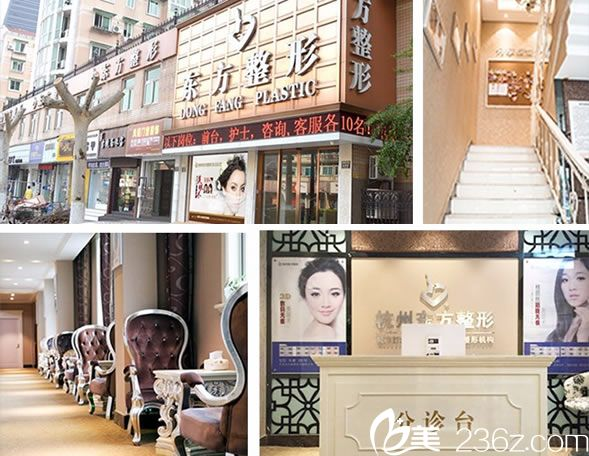 杭州东方整形医院怎么样