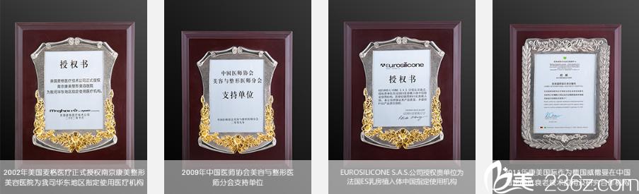 获得较多荣誉的南京康美整形美容医院