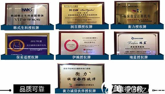 杭州东方整形材料正品保证