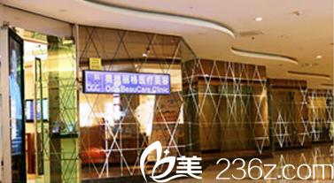 北京奥德丽格医疗美容门诊门口