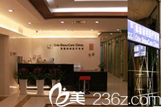 北京奥德丽格医疗美容门诊导医台