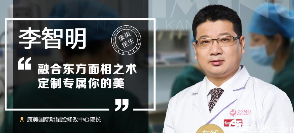 南京康美整形美容医院李智明专家