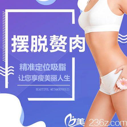 杭州东方整形吸脂手术报价多少钱 1288元轻松打造S级美人活动海报五