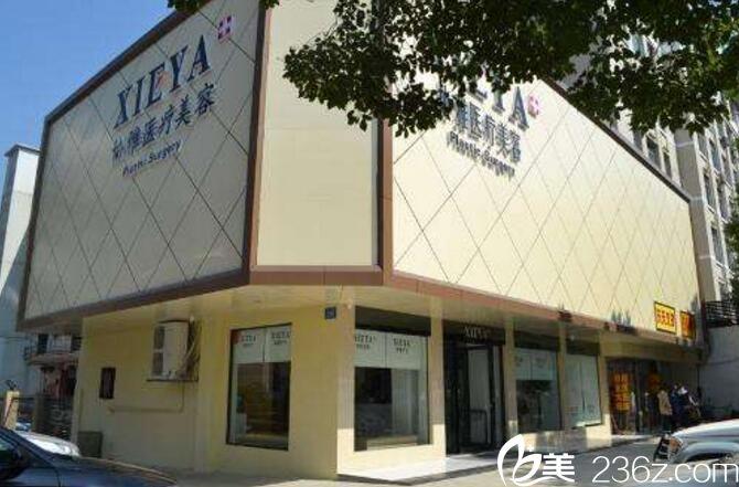 长沙协雅医疗美容医院