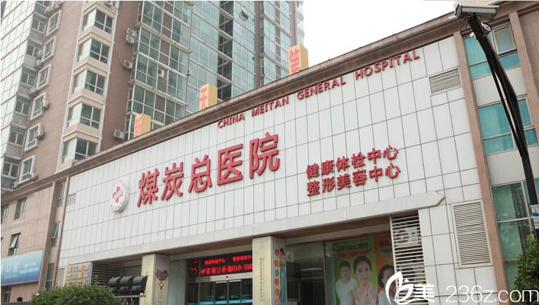 煤炭总医院整形美容科大楼