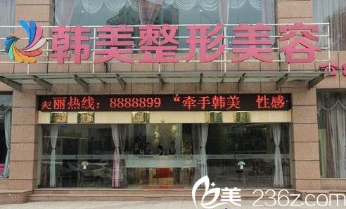 济宁韩美医疗美容医院
