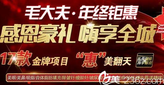 """洛阳毛大夫双12购美优惠""""四重好礼送给你""""活动海报五"""