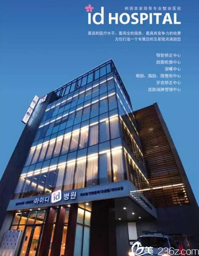 韩国ID整形医院