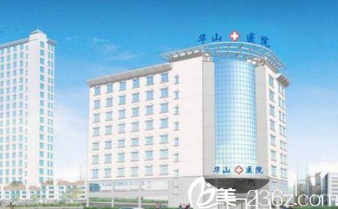 郑州华山整形医院外景