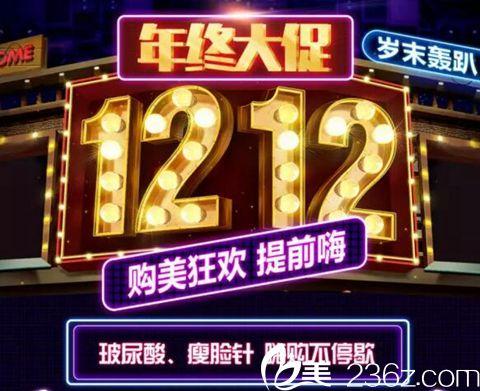 郑州华山整形12月优惠活动