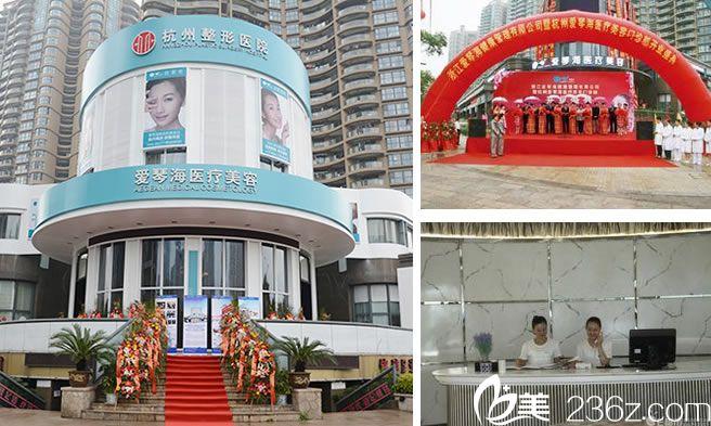 杭州爱琴海医疗美容门诊部开业