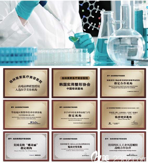 桂林时光(美莱)整形医院材料