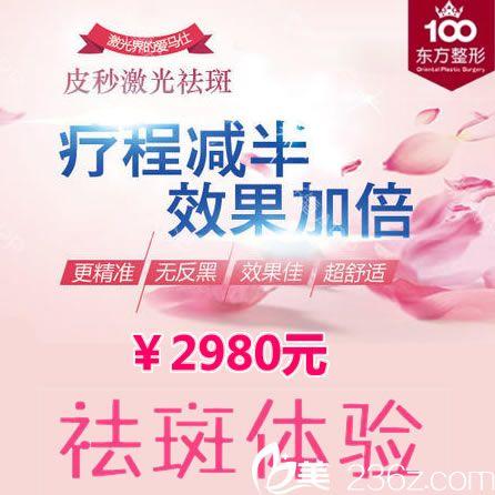 温州东方整形2018跨年双旦优惠活动 皮秒祛斑价格2980元