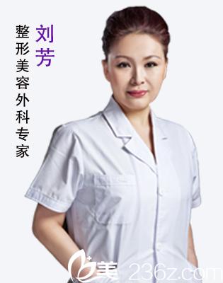 烟台百黛留芳医疗整形医院刘芳医生