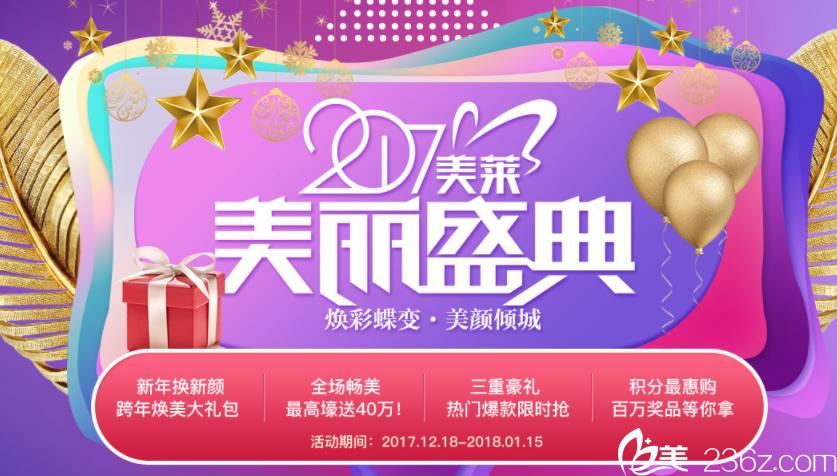 杭州美莱2018跨年优惠活动价格表