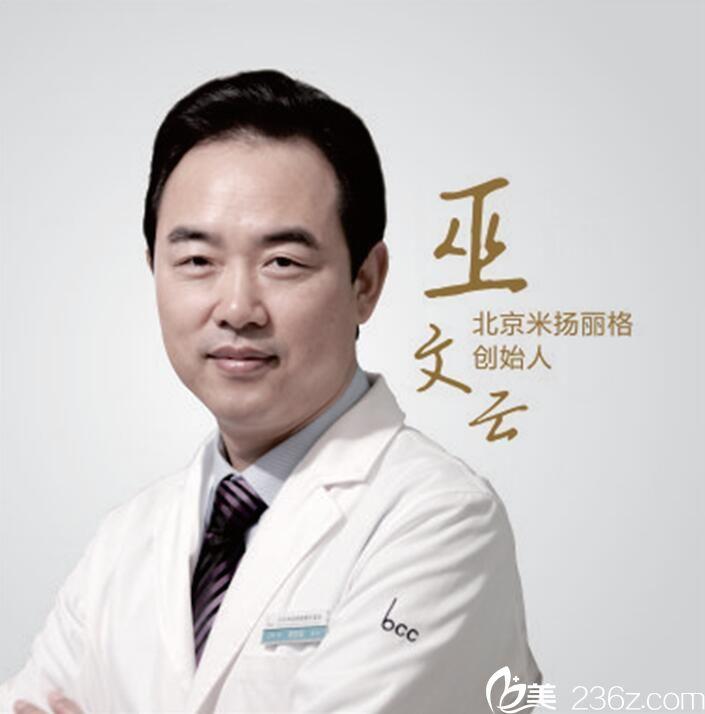 北京米扬丽格整形巫文云隆鼻综合手术研讨会12月23日-24日在北京举行