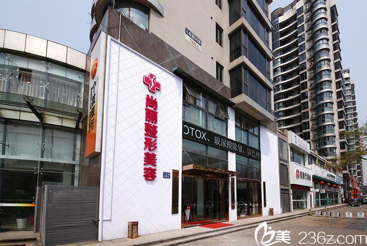 宁波尚丽整形美容医院环境
