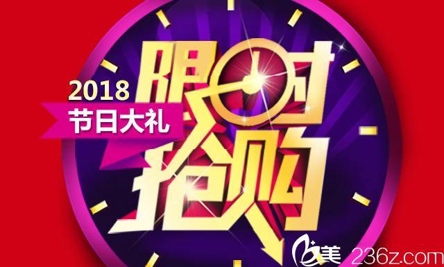 宁波尚丽2018跨年优惠活动