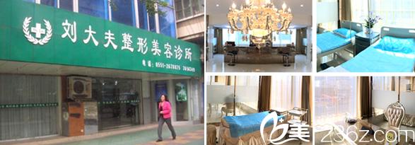 合肥刘大夫整形美容医院环境