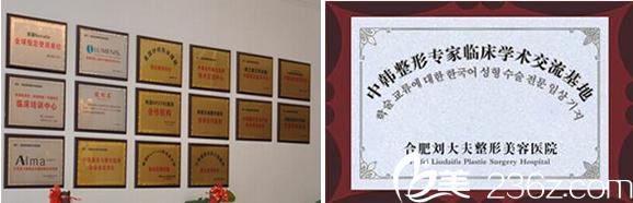 合肥刘大夫整形美容医院环境荣誉