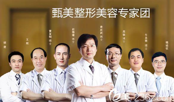 杭州甄美整形专家团队