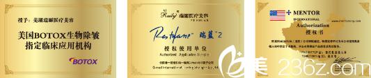 芜湖瑞丽医疗美容医院资质认证