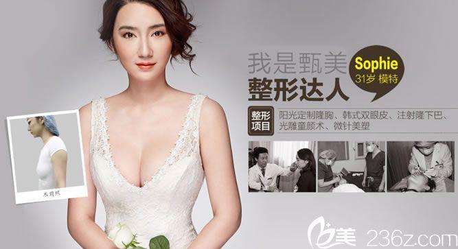 杭州甄美整形隆胸真人案例