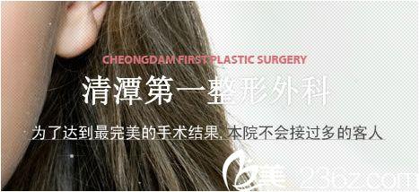低调奢华路线的韩国修复医院——清潭第一整形外科