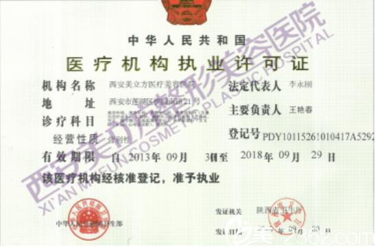 西安美立方医疗美容医院营业资格证书