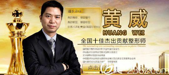 杭州新友好整形黄威院长