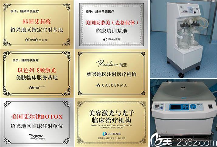 绍兴华美材料授权证书及设备