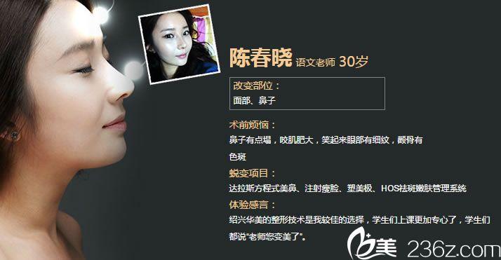 30岁陈春晓在绍兴华美整形经历