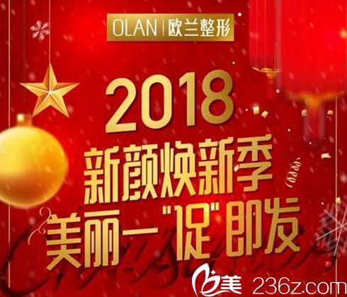 """郑州欧兰""""2018新年特惠""""月初还召开鼻整形巅峰论坛"""