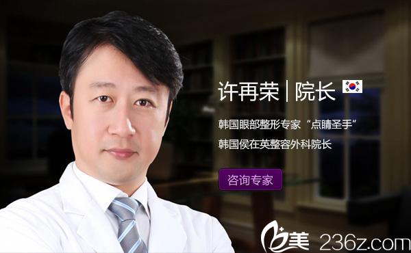 上海华美医疗美容医院许再荣院长