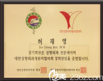 许再荣大韩民国整形外科医师证书