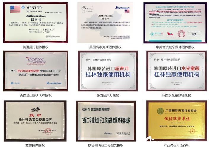 桂林叶氏嘉美整形医院荣誉证书