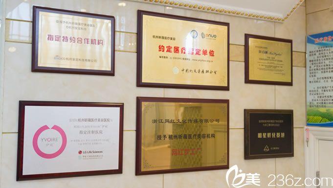 杭州昕薇整形材料授权证书