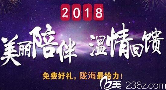"""2018郑州陇海整形医院有优惠""""双眼皮1280元"""""""
