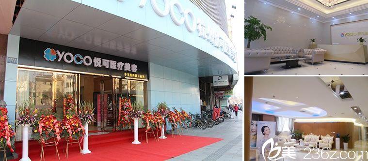 杭州悦可医疗美容医院环境图