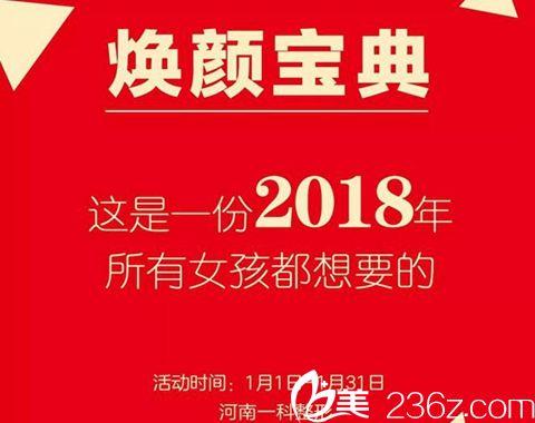 """""""吸脂1288、纹眉688""""就在河南一科整形2018新年变美计划"""