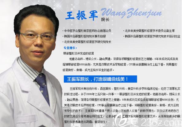 北京来美安王振军院长
