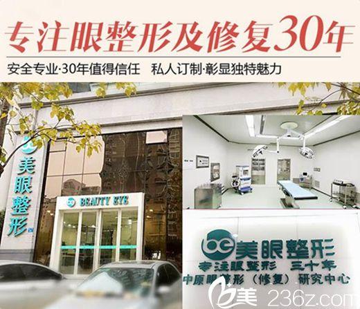 眼部整形失败修复到郑州美眼整形 年初优惠还有优惠!