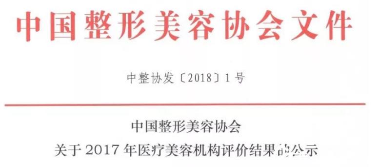 杭州整形医院排行榜 2017年医疗美容机构评价结果50家A级机构名单
